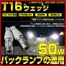 ポイント10倍!即日発送 【送料無料】 CREE製のT15/T16 ハイパワー50W ホワイト LEDバルブ ウェッジ球 バックランプ LEDテープ/LED ルーム球 LED バルブ★ポジション・ナンバー灯など ランプ バックランプの交換に最適!