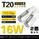 【送料無料】三菱 GG2W系 アウトランダーPHEV MITSUBISHI 超高輝度 CREE製 T20 シングル 16W バックランプ 白/黄 12V対応 純正交換 LEDバルブ ホワイト/アンバー 2個1セット