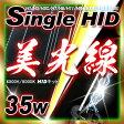 【即納】【トヨタ アルテッツァ(マイナー前) H10.10〜H13.4 GXE・SXE10系 TOYOTA】【HIDキット ヘッドライトLo/HB4 8000K】