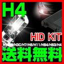 【送料無料】H4 HIDキット 超薄型 HIDフルキット 35W/55W XENON 6000K/8000K/12000K/3000K/4300K Hi/Low切替え カー用品 HID キットバラスト スライド リレーレス ヘッドライト フォグランプ / セット/バルブ H1/H3/H3C/H7/H8/H9/H11/HB4/HB3