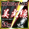 全品ポイント10倍 55w H4 Hi/Lo リレーレス HIDキット HID フルキット 【HID】H4 Hi/Lo 6000K/8000K HIDキット