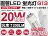 【即納】 LED蛍光灯 20W形 直管60cm 高輝度1200LM 消費電力9W 昼白色 6000K G13口金 T8 LEDライト 広角 軽量版 防虫 20W型 蛍光灯 led グロー式工事不要 / 18W(40W型) 1198mm 人感センサー 120cm