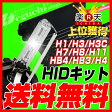 ポイント15倍!【4,401円⇒3,980円】【送料無料】HID キット H4 リレーレス/リレー付き!35W/55W 超薄型 HIDキット バラスト シングル スライド ヘッドライト フォグランプ (Hi/Lo)HIDキット/セット/HIDフルキットH1/H3/H3C/H4/H7/H8/H9/H11/HB4/HB3
