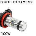 全品ポイント10倍!【即納】SHARP製 100W フォグランプついに開発完成 LEDフォグ H8/H11/H16/H7/HB3/HB4/PSX26W 純正交換 シャープ LEDバルブ ホワイト DC 12V