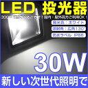 【即納】送料無料 LED 投光器 30W・300W相当 2600ML 昼光色 6500K 広角130度 防水加工 看板 作業灯 屋外灯 LED投光器 3mコード...