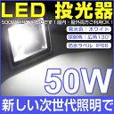 全品ポイント7倍!半額【5,080円⇒2,540円】【即納】送料無料 LED 投光器 50W・500
