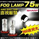 全品ポイント10倍!【即納】最新型】SHARP製 75W フォグランプ LED 360度発光汎用 H8 H11 H16 HB4 HB3 H7 PSX26W (プ...
