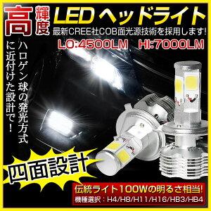 ポイント最大45倍!新発売7000ルーメンCREE社LEDヘッドライトH4Hi/LoH8H11H16HB4HB3H7四面発光設計ホワイト6500K純正発光ledヘッドライト0.8秒で点灯39W・100W相当LEDヘッドランプヘッドライトキットLEDライトLEDヘッドライト