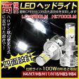 全品ポイント10倍 四面発光設計 !7000ルーメン CREE社 LED ヘッドライト H4 Hi/Lo H7 H8 H11 H16 HB4 HB3 ホワイト 6500K/8500K 純正発光 0.8秒で点灯 39W・100W相当 LEDヘッドランプ ヘッドライトキット LEDライト LEDヘッドライト
