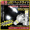 全品ポイント5倍!限定【7,980円】四面発光設計 !7000ルーメン CREE社 LED ヘッドライト H4 Hi/Lo H7 H8 H11 H16 HB4 HB3 ホワイト 8500K 純正発光 0.8秒で点灯 39W・100W相当 LEDヘッドランプ ヘッドライトキット LEDライト LEDヘッドライト