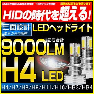 ポイント10倍!時間限定セール【7,980円】送料無料HIDの時代を超える!【即納】三面発光設計9000lm左右合計!CREE社LEDヘッドライトH4H/LH7H8H11H16HB3HB46000K8000KフォグランプLED汎用全車種対応LEDバルブ