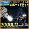 ポイント10倍!【即納】【送料無料】【バイク専用】30W LED ヘッドライト H4(Hi/Low切替式) H4R1 PH7 PH8 対応 三面発光設計!2000ルーメン!