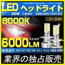全品ポイント11倍!送料無料 三面発光設計 CREE社 LED ヘッドライト 8000K H4 H/L H7 H8 H11 H16 HB3 HB4 6000lm 左右合計 !ヘッドランプ オールインワン HIDキットより簡単取付