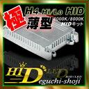 全品ポイント10倍!【最新ナノテック技術採用】H4 35W リレーレス H4(Hi/Lo) HIDキット 100%交流式 H1 H3 H3C H7 H8 H9 H11 HB3 HB4(5分で取付できるタイプ)送料無料 薄型バラスト採用 H4 スライド3000K/4300K/6000K/8000K/10000K/12000K/選択