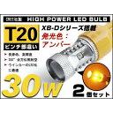 送料無料★新品 T20 ピンチ部違い 30W ALL CREE LED アンバー2個