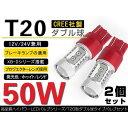 送料無料★爆光 T20 ダブル球 50W ALL CREE LEDブレーキ 赤/ホワイト 白
