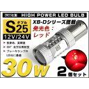 【送料無料】スズキ DA63T系 キャリー SUZUKI 超高輝度 CREE製 S25 ダブル 30W ブレーキランプ 赤 12V対応 純正交換 LEDバルブ ブレーキ 2個1セット