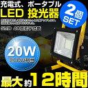 予約!【2個セット】LED 充電式 ポータブル 投光器 20W・200W相当 2300LM 昼光色 広角 SMD 40連 最大12時間可能 軽量 防水加工 LE...