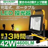 ���ʥݥ����10�� ��¨Ǽ��4600LM 42W��420W���� LED����� ���� SHARP LED ���ż� �ݡ����֥� ����� ����13���ֲ�ǽ LED����� �Хåƥ��� �����ɥ쥹����� ���� �ɿ�ù� ���ż��饤�� ������ ������ ��־��� �ʥ����� ����� LED�����