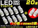 全品ポイント7倍!【送料無料】 T10/T16 LED SMD 20連 ホワイト 10個セット+事前補償2個 LEDバルブ ホワイト セット 数量限定 5050...