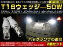 全品ポイント11倍!正真正銘 CREEチップ搭載 T16/T15 50W LED 6500K バック バックランプの適用 ウェッジ 50W LEDバルブ