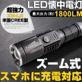 ���ʥݥ����10��!��¨Ǽ������̵�� CREE�� XM-L2 LED �������� 1800�롼��� ���ż� Ķ���� USB�����б� LED�饤��/ LED �������饤��/�ɺҥ��å�/����/������ �л�/�����ɿ� ����3�ѥ�����
