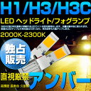 独占販売 LEDヘッドライト アンバー 2200lm CREE製 H1/H3/H3C 2面発光設計 !HID キットより簡単取付 純正 CREE社 LED ヘッドライト/フォグランプ 2000K-2300K仕様 【LEDバルブ】 クーポン