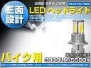 【即納】送料無料 カワサキ GPZ900R KAWASAKI CREE製 バイク用 3000LM LED ヘッドライト 三面発光設計 H4 Hi/Lo 切替式 1灯 5500K/8000K