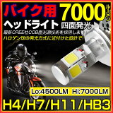 全品ポイント15倍!【送料無料】【バイク専用】 H4 Hi/Lo H7 H11 HB3 CREE社 LED ヘッドライト 7000ルーメン ホワイト 6500K 85000K !39W 100W相当 H4(Hi/Low切替式) 四面発光設計!LEDキット バイク H4 Hi/Lo ホワイト LEDヘッドライトキット LEDライト LEDヘッドライト