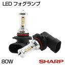 最新型LEDライト SHARP製 80W フォグランプ H8 H11 H16 HB3 HB4 1200LM 純正交換 シャープ LEDフォグ LEDバルブ ホワイト DC 12V専用 ..
