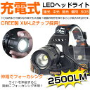 充電式ヘッドライト/LED/懐中電灯/ズーム機能付/