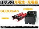 【即納】送料0円!セットでお得★18650 リチウムイオン電池 + 専用充電器 6000mAh×2本 バッテリー クーポン