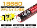 即日発送【メール便OK!】18650 リチウムイオン電池 6000mAh×1本 バッテリー