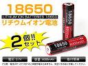 【2,180円⇒500円】【即納】【メール便OK!】18650 リチウムイオン電池 6000mAh×2本 バッテリー 18650 Li-ion リチウム イオン 充電池 バッテリー ウルトラファイアー ウルトラファイヤー