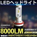 ポイント10倍!新商品 8000ルーメン PHILIPS社 LED ヘッドライト H4 H7 H8 H11 H16 HB3 HB4 ホワイト 6000K-6500K 純正発光 LEDヘッドランプ ヘッドライトキット LEDライト LEDヘッドライト 25W PHILIPS LUXEON ZES CHIP フィリップス クーポン