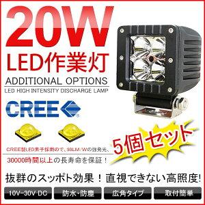 強発光!4連20WCREE社チップ★LEDワークライト/作業灯