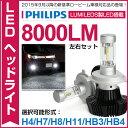 【安心保証】【送料無料】8000ルーメン PHILIPS社 LEDフォグランプ/LED ヘッドライト H4 Hi/Lo H7 H8 H11 H16 HB3 HB4 ホワイト 6000K-6500K 純正発光 LEDライト LEDヘッドライト ハイビーム 25W PHILIPS LUXEON ZES CHIP フィリップス