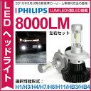 【安心保証】【送料無料】8000ルーメン PHILIPS社 LEDフォグランプ/LED ヘッドライト H4 Hi/Lo H7 H8 H11 H16 HB3 HB4 H1 H3 H3C ホワイト 6000K-6500K 純正発光 LEDライト LEDヘッドライト ハイビーム 25W PHILIPS LUXEON ZES CHIP フィリップス