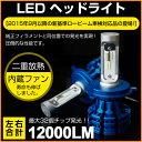 送料無料 12000ルーメン SAMSUNG社 LED ヘッドライト H4 Hi/Lo HB3 HB4 2個セット ホワイト 6000K 30W 純正発光 LEDヘッドランプ ヘッドライトキット LEDライト フィリップス LEDヘッドライト /LED フォグランプ