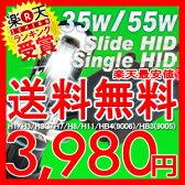全品ポイント10倍!【即納】HIDキット!【安心 送料無料 35W H4リレー付き HID キット! 超薄型 バラストシングル スライド ヘッドライトフォグランプ HID/セット/HIDフル/フルキット/バルブ/H1/H3/H3C/H4/H7/H8/H9/H11/HB4/HB3/H4リレーレス(Hi/Low)/55W