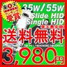 ポイント10倍!【即納】HIDキット!【安心 送料無料 35W H4リレー付き HID キット! 超薄型 バラストシングル スライド ヘッドライトフォグランプ HID/セット/HIDフル/フルキット/バルブ/H1/H3/H3C/H4/H7/H8/H9/H11/HB4/HB3/H4リレーレス(Hi/Low)/55W