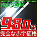 全品ポイント20倍!純正交換用 HIDバルブ 35w/55w 高品質・高性能・大光量H1/H3/H3C/H7/H8/H9/H11/HB3/HB4/H4 シングル ヘッドライト フォグランプ HID バーナー Hi/Lo HIDバルブ 3000K/4300K/6000K/8000K/12000K