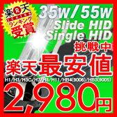 全品ポイント10倍!【即納】 HID キット 35W/55W 超薄型 バラスト シングル スライド HIDキット H1/H3/H3C/H7/H8/H11/HB4/HB3/H4 Hi/Lo/リレーレス ヘッドライト フォグランプ HIDフルキット/セットキセノン コンバージョンキット HIDキット