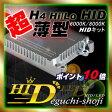 ポイント11倍!HID キット 35W H4 リレーレス HIDキット 全車種対応 H1/H3/H4(Hi/Lo)/H3C/H7/H8/H11/HB4(9006)/HB3(9005) 3000K/4300K/6000K/8000K/12000K/バイク用HIDフルキット HIDキット 55W