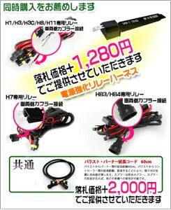 全品ポイント10倍【送料無料】HIDキットH4リレーレス/リレー付き!35W/55W超薄型HIDキットバラストシングルスライドヘッドライトフォグランプ(Hi/Lo)HIDキット/セット/HIDフルキットH1/H3/H3C/H4/H7/H8/H9/H11/HB4/HB3