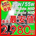 ☆【即納】HID キット 専門店だからこそ実現できる! 35W/55W 超薄型 バラスト シングル スライド ヘッドライト フォグランプ HIDキット/セット/リレーレス 35W H1/ H3/ H3C/ H4/ H7/ H8/ H11/ HB4/ HB3/9005/9006/55w