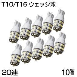 【即納】【送料無料】 T10/T16 LED SMD 20連 ホワイト 10個セット+事前補償2個 LEDバルブ ホワイト セット 数量限定 5050SMD 寿命超長 無極性 ウェッジ球/ポジション球/バックランプ対応 LED ルーム球 ナンバー灯など ランプ バックランプの交換に最適!