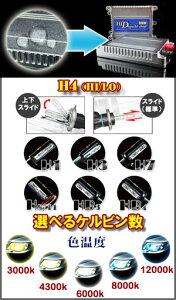 ������̵����35WHID���å�[H1/H3/H4(Hi/Lo)/H3C/H7/H8/H11/HB4/HB3]��3000K4300K6000K8000K12000K