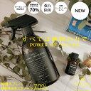 DEICA AROMA FRAGRANCE FABRIC & AIR MIST デイカアロマフレグランスファブリック&ミスト 除菌スプレー 450ML(ファブリック&ミスト除菌スプレー)+15ML(マスク用、除菌ドロップ式ボトル) 植物性由来エタノール70%配合、エッセンシャルオイル(精油)配合