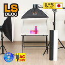LS DECO 商品撮影ライト H1L コンプリートセット(23306)日本製電源ユニット 撮影用ライト 撮影台 背景紙の4点セット 写真撮影 小物撮影 料理撮...
